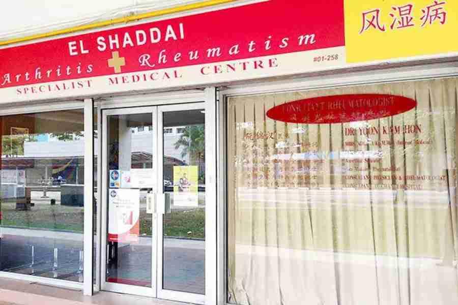 El Shaddai Arthritis & Rheumatism Specialist Medical Centre